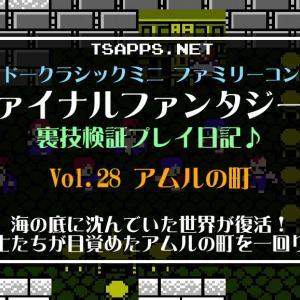 FF3最強たまねぎ剣士旅(28)アムルの町で元気な勘違いじいさん登場!☆『ファイナルファンタジー3 裏技検証プレイ日記』