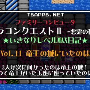 ドラクエ2ファミコン版(11)竜王の城を探索したら水の都ベラヌールへ☆『DQ2(FC)いきなりレベルMAX日記』