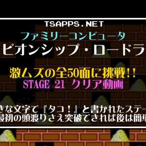 チャンピオンシップ・ロードランナー攻略(21)大きなタコ!ステージ☆『ファミコンゲーム プレイ動画』