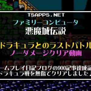 900記事達成記念☆悪魔城伝説ラスト!ドラキュラノーダメージクリア動画♪『ファミコンゲーム プレイ動画』