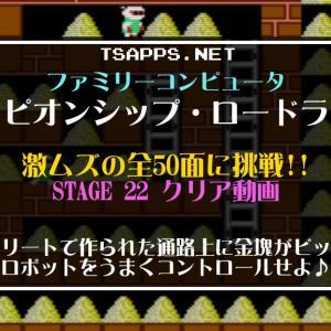 チャンピオンシップ・ロードランナー攻略(22)コンクリ通路と大量金塊☆『ファミコンゲーム プレイ動画』