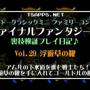 FF3最強たまねぎ剣士旅(29)じいさん軍団のおかげで浮遊草の靴ゲット☆『ファイナルファンタジー3 裏技検証プレイ日記』