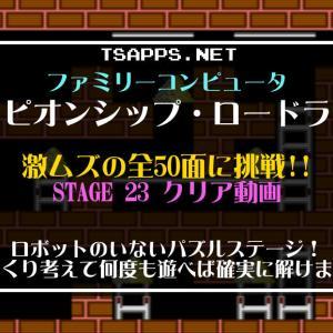 チャンピオンシップ・ロードランナー攻略(23)ロボット不在のパズル面☆『ファミコンゲーム プレイ動画』