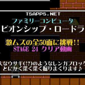 チャンピオンシップ・ロードランナー攻略(24)ウサギの中を掘り進め!☆『ファミコンゲーム プレイ動画』