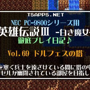 白き魔女PC-98版攻略(69)アリスちゃんの協力でドルフェスの塔内へ!☆『英雄伝説3 白き魔女 徹底プレイ日記』
