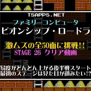チャンピオンシップ・ロードランナー攻略(26)目の中にロボット封印☆『ファミコンゲーム プレイ動画』