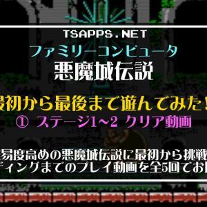 悪魔城伝説クリア動画(1)ステージ1~2まで!グラントを仲間にする☆『ファミコンゲーム プレイ動画』