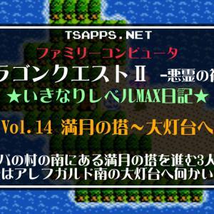 ドラクエ2ファミコン版(14)月のかけらを入手したら大灯台を攻略だ!☆『DQ2(FC)いきなりレベルMAX日記』