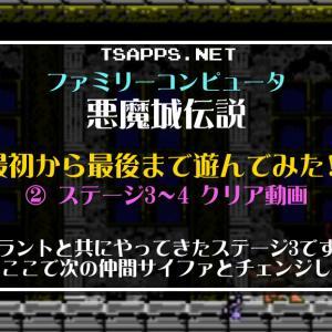悪魔城伝説クリア動画(2)ステージ3~4まで!サイファと組んでみた♪☆『ファミコンゲーム プレイ動画』