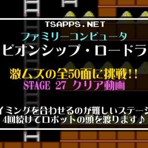 チャンピオンシップ・ロードランナー攻略(27)ロボットの頭渡り4連発☆『ファミコンゲーム プレイ動画』