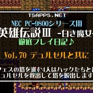 白き魔女PC-98版攻略(70)デュルゼルと共にドルフェスの塔を脱出だ!☆『英雄伝説3 白き魔女 徹底プレイ日記』