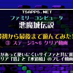 悪魔城伝説クリア動画(3)ステージ5~6まで!難関エリアの塔~水道橋☆『ファミコンゲーム プレイ動画』