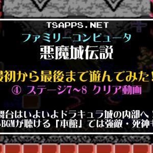 悪魔城伝説クリア動画(4)ステージ7~8まで!ドラキュラ城内へ突入!☆『ファミコンゲーム プレイ動画』