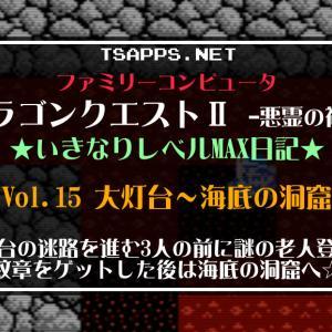 ドラクエ2ファミコン版(15)大灯台で紋章ゲット!海底の洞窟へ向かう☆『DQ2(FC)いきなりレベルMAX日記』