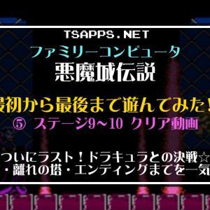 悪魔城伝説クリア動画(5)ステージ9~10!ドラキュラとの最終対決!☆『ファミコンゲーム プレイ動画』