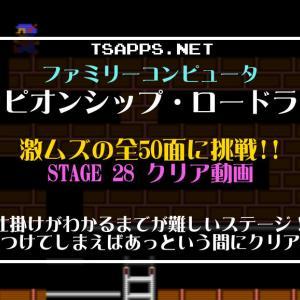 チャンピオンシップ・ロードランナー攻略(28)仕掛けがわかれば超簡単☆『ファミコンゲーム プレイ動画』