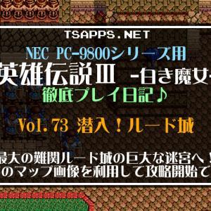 白き魔女PC-98版攻略(73)潜入ルード城!マップ付きで攻略スタート!☆『英雄伝説3 白き魔女 徹底プレイ日記』