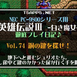 白き魔女PC-98版攻略(74)地下へ続く扉を開くため銅の鍵を探そう!☆『英雄伝説3 白き魔女 徹底プレイ日記』