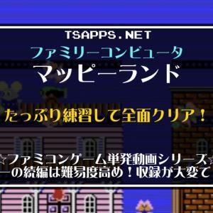 名作マッピーランド!難易度が高いけど猛練習で全面クリアに成功!☆『ファミコンゲーム プレイ動画』