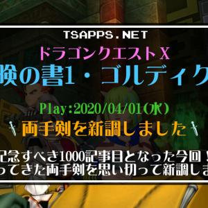 ドラクエ10日記・1000記事達成!記念に両手剣を新調してみました♪☆『ドラゴンクエストX 冒険の書1 ゴルディクス』
