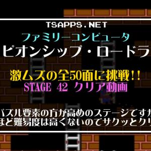 チャンピオンシップ・ロードランナー攻略(42)難易度低めのパズル面☆『ファミコンゲーム プレイ動画』