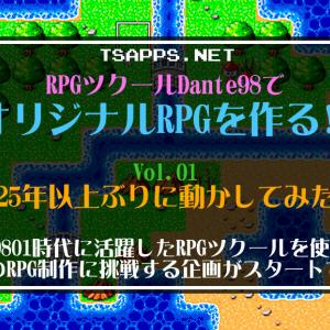 RPGツクールDante98でゲーム制作を開始!のんびり気長に進めます♪☆『PC-9801版RPGツクールDante98ゲーム制作日記』
