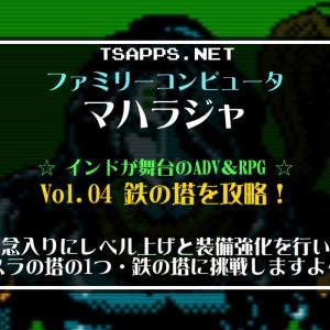 マハラジャ(04)レベル10まで上げて装備強化!鉄の塔を一気に攻略!☆『ファミコンゲーム マハラジャプレイ日記』