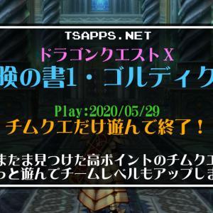 ドラクエ10日記・稼げるチムクエを一気に遊んでチームレベルアップ☆『ドラゴンクエストX 冒険の書1 ゴルディクス』