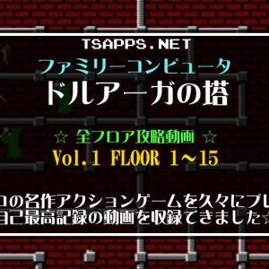 名作ドルアーガの塔・プレイ動画(1)FLOOR 1~15までを一気にどうぞ☆『ファミコンゲーム プレイ動画』