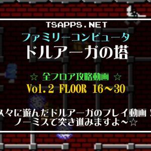 名作ドルアーガの塔・プレイ動画(2)FLOOR 16~30まで驀進しちゃうぞ☆『ファミコンゲーム プレイ動画』