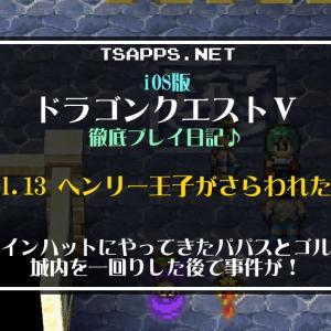 ドラクエ5(013)・ラインハットで事件!ヘンリー王子がさらわれた!☆『iOS版ドラゴンクエスト5 徹底プレイ日記』