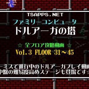 名作ドルアーガの塔・プレイ動画(3)FLOOR 31~45まで☆『ファミコンゲーム プレイ動画』