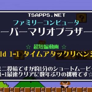 スーパーマリオブラザーズ・1-1最速クリアタイムアタックリベンジ!☆『ファミコンゲーム プレイ動画』
