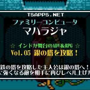 マハラジャ(05)銀の塔を攻略!急激に強くなる敵!再びレベル上げ♪☆『ファミコンゲーム マハラジャプレイ日記』