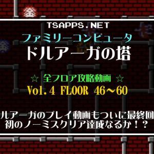 名作ドルアーガの塔・プレイ動画(4)FLOOR 46~60!カイを救出せよ♪☆『ファミコンゲーム プレイ動画』