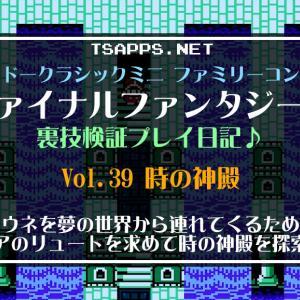 FF3最強たまねぎ剣士旅(39)時の神殿でノアのリュートを手に入れろ!☆『ファイナルファンタジー3 裏技検証プレイ日記』