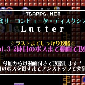 Lutter(3)2体目のボスまでを動画付きで攻略!少しずつ難易度アップ♪☆『ディスクシステム・Lutterプレイ日記』