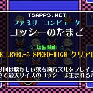 数年ぶりのヨッシーのたまご!最高レベルにぶっつけ本番で挑戦してみた☆『ファミコンゲーム プレイ動画』