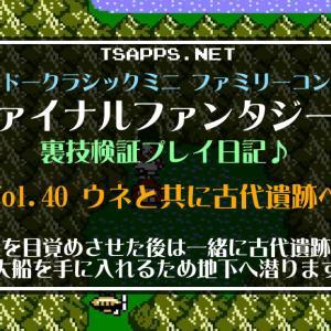 FF3最強たまねぎ剣士旅(40)巨大船を手に入れるためウネと古代遺跡へ☆『ファイナルファンタジー3 裏技検証プレイ日記』