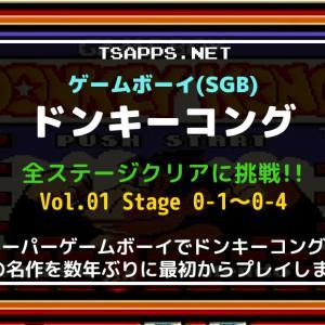 GBの名作・ドンキーコングをSGBで全面攻略!(01)ステージ0-1~0-4☆『ゲームボーイ プレイ動画』