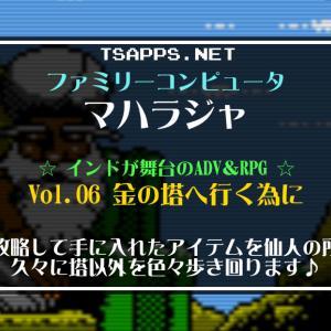 マハラジャ(06)金の塔へ行く為にシヴァ・仙人・アスラの祭壇を巡る☆『ファミコンゲーム マハラジャプレイ日記』