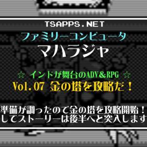 マハラジャ(07)金の塔を完全攻略!神々の弓矢でターラカを倒せ!☆『ファミコンゲーム マハラジャプレイ日記』