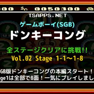 GBの名作・ドンキーコングをSGBで全面攻略!(02)ステージ1-1~1-8☆『ゲームボーイ プレイ動画』