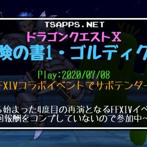 ドラクエ10日記・再演FFXIVコラボイベで久々にサボテンダーとバトル☆『ドラゴンクエストX 冒険の書1 ゴルディクス』