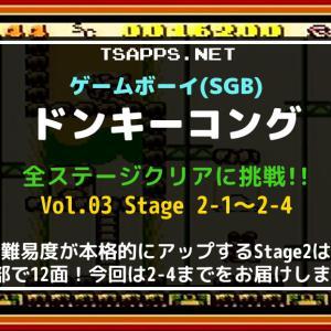 GBの名作・ドンキーコングをSGBで全面攻略!(03)ステージ2-1~2-4☆『ゲームボーイ プレイ動画』