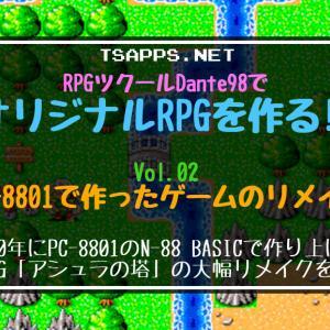 30年前にPC-8801のBASICで作ったRPGをリメイク移植する計画が始動!☆『PC-9801版RPGツクールDante98ゲーム制作日記』