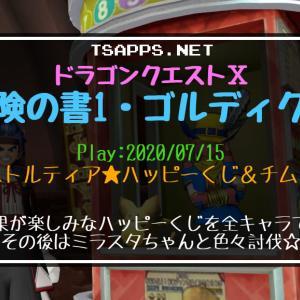 ドラクエ10日記・アストルティア★ハッピーくじを購入してチムクエ☆『ドラゴンクエストX 冒険の書1 ゴルディクス』