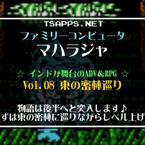 マハラジャ(08)物語は後半へ!東の密林を巡ってサルの王様を救え!☆『ファミコンゲーム マハラジャプレイ日記』