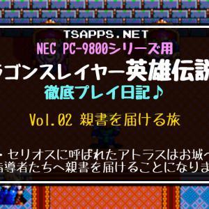 PC-98版英雄伝説2攻略(02)セリオスの親書を4国へ届ける旅が始まる☆『ドラゴンスレイヤー英雄伝説2 徹底プレイ日記』