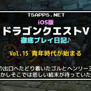 ドラクエ5(015)・遺跡の出口で悲しい結末!そして青年時代が始まる☆『iOS版ドラゴンクエスト5 徹底プレイ日記』